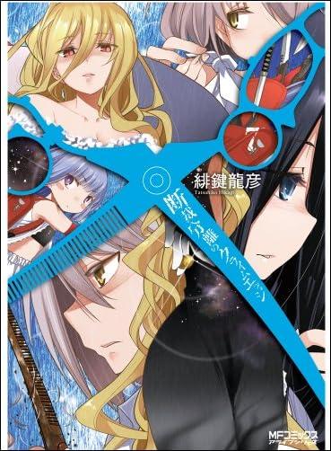 断裁分離のクライムエッジ 7 (アライブコミックス)