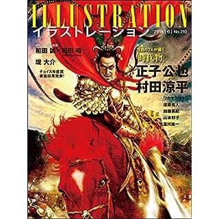 ILLUSTRATION イラストレーション 2016年6月号 No.210