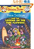 Thea Stilton and the Legend of the Fire Flowers (Geronimo Stilton)