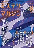 ミステリマガジン 2009年 08月号 [雑誌]