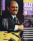 ジャズ・ギターのまろやかな味:ジャンゴ (JAZZ100年 12/9号)