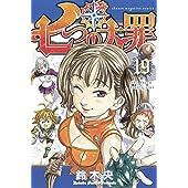 七つの大罪(19) (講談社コミックス)