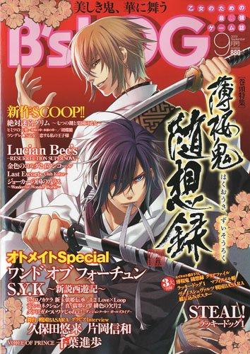 B's-LOG (ビーズログ) 2009年 09月号 [雑誌]