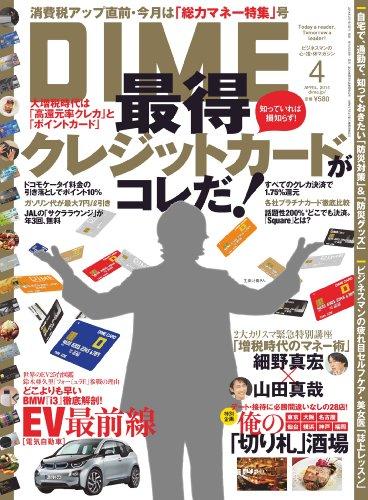 DIME (ダイム) 2014年 4月号 [雑誌]