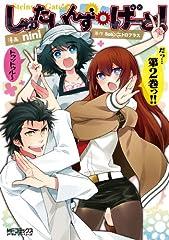 しゅたいんず・げーと! 2 (MFコミックス アライブシリーズ)