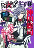 幕末Rockの王子様 vol.4 沖田総司 (Gakken Mook)