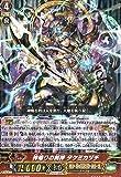 神鳴りの剣神 タケミカヅチ RRR ヴァンガード 時空超越 g-bt01-003