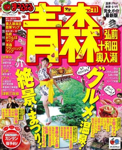 青森弘前・十和田・奥入瀬 '10-'11 (マップルマガジン 東北 5)