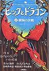 ヒックとドラゴン〈8〉樹海の決戦 (How to Train Your Dragon (Japanese))