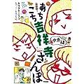 あちこち 吉祥寺&中央線 さんぽ (中経出版)