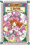 みならい妖精モモ 七色の雨 (フォア文庫)