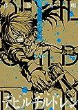 新装版 真・女神転生 デビルチルドレン(1) (KCデラックス コミッククリエイト)