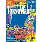 Tokyo Walker (東京ウォーカー) 2012年 6/8号 [雑誌]