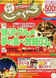 関東・東北じゃらん 2013年 12月号 [雑誌]