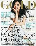 GOLD (ゴールド) 2014年 10月号 [雑誌]