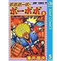 ボボボーボ・ボーボボ 5 (ジャンプコミックスDIGITAL)