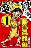 よりぬき!浦安鉄筋家族 / 浜岡 賢次 のシリーズ情報を見る