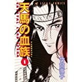 天馬の血族 (第1巻) (あすかコミックス)