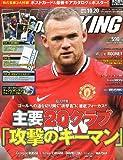 WORLD SOCCER KING (ワールドサッカーキング) 2011年 10/20号 [雑誌]