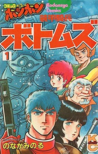 装甲騎兵ボトムズ 1 (コミックボンボンKC)