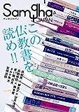 サンガジャパンVol.23