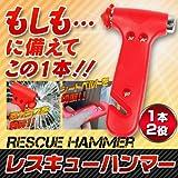 レスキューハンマー 脱出用 ハンマー 車載用 1本2役 窓割り 緊急脱出 K-RH01