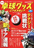 卓球グッズ2012 2012年 06月号 [雑誌]