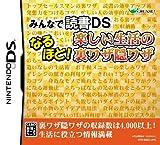 echange, troc Minna de Dokusho DS Naruhodo! Tanoshii Seikatsu no Urawaza Inwaza[Import Japonais]