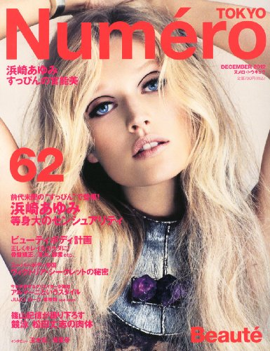 Numero TOKYO (ヌメロ・トウキョウ) 2012年 12月号 [雑誌]
