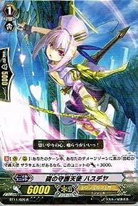 【 カードファイト!! ヴァンガード】 礎の守護天使 ハスデヤ R《 封竜解放 》 bt11-026