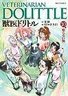 獣医ドリトル 第10巻