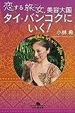 恋する旅女、美容大国タイ・バンコクにいく! (幻冬舎文庫)