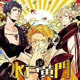 NRPCシリーズ ドラマCD「水戸黄門」(初回限定盤)(DVD付)