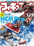 フィギュア王 No.122 (122) (ワールド・ムック 713)