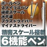 My Vision 6機能ペン スタイラスペン タッチペン ボールペン スケール 水平器 ドライバー プラス マイナス 多機能 アルミ MV-XXY-N016