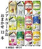 ノンアルコール「アサヒ ゼロカク」「サントリー のんある気分」おまかせ12本