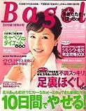 Bagel (ベーグル) 2007年 02月号 [雑誌]