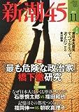 新潮45 2011年 11月号 [雑誌]