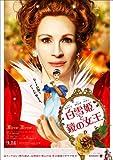 白雪姫と鏡の女王 [DVD]