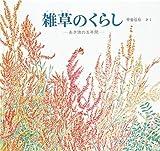 雑草のくらし―あき地の五年間 (福音館の科学の本)