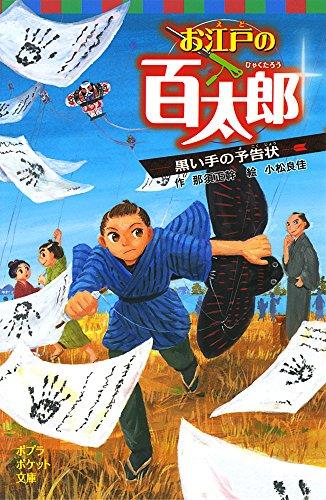 (037-4)お江戸の百太郎: 黒い手の予告状 (ポプラポケット文庫 児童文学・上級〜)