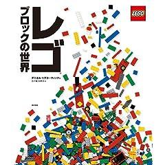 日本語で読めるレゴの本