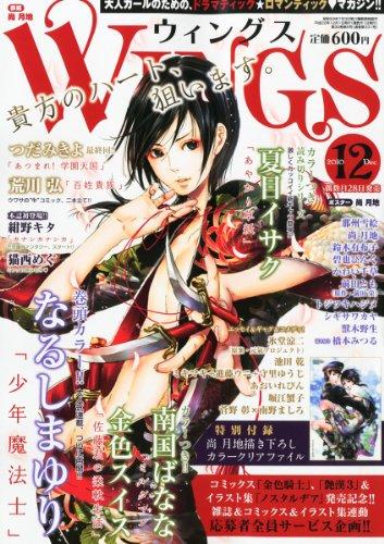 Wings (ウィングス) 2010年 12月号 [雑誌]