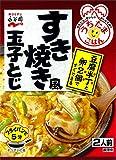 永谷園 すき焼き風玉子とじ 2人前×5個