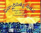 Satya's Boat/Chinnaari Satya Padava