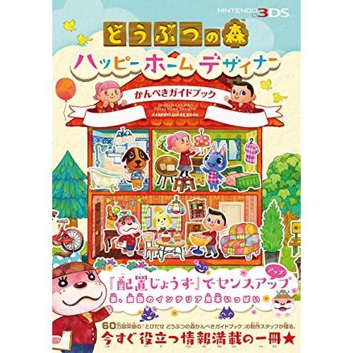 どうぶつの森 ハッピーホームデザイナー かんぺきガイドブック (ファミ通の攻略本)