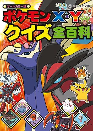 ポケモンX・Y クイズ全百科 (コロタン文庫)