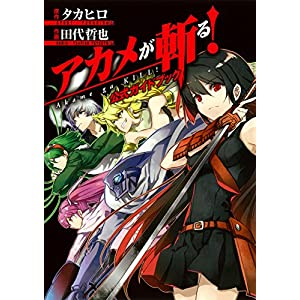 アカメが斬る! 公式ガイドブック (ガンガンコミックスJOKER)