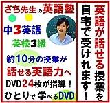 さち先生の英語塾中3英語英検3級話せる英語力へのDVD24枚