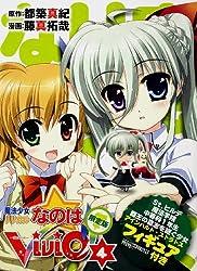 魔法少女リリカルなのはViVid (4) 限定版 (角川コミックス・エース)